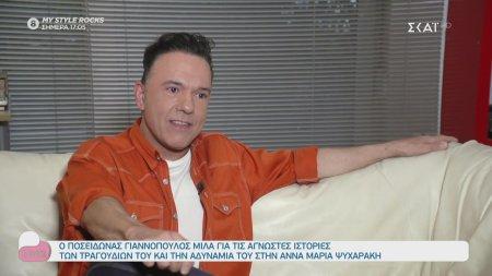 Ο Π. Γιαννόπουλος μιλά για τις άγνωστες ιστορίες των τραγουδιών του και την αδυναμία του στην Άννα Μαρία Ψυχαράκη