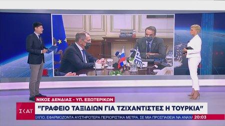 Συνάντηση Μητσοτάκη - Λαβρόφ: Στο επίκεντρο οι Τουρκικές προκλήσεις