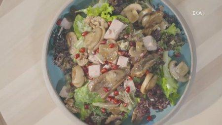 Ζεστή σαλάτα μανιταριών με μπλε τυρί Δανίας και ψητή γαλοπούλα