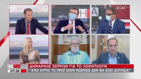 Δήμαρχος Σερρών: Από αύριο 5.000 κόσμος δεν θα έχει δουλειά