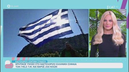 Κρητικός ύψωσε στο Καστελόριζο ελληνική σημαία 745,5 τ.μ. και βάρος 200 κιλών