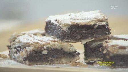 Σοκολατόπιτα με φύλλο