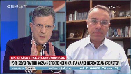 Ο υπουργός Οικονομικών Χ. Σταϊκούρας στον ΣΚΑΪ