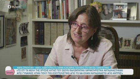 Η Μαρία στρατηγάκη μιλάει για τον ρόλο που έπαιξαν οι γυναίκες στη δίωξη και καταδίκη της Χ.Α.
