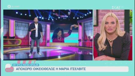 M.S.R.: Αποχώρισε η Μαρία Ίτσελβιτς και 2 νέες παίκτριες μπήκαν στον διαγωνισμό