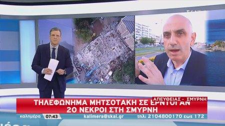 Τηλεφωνική επικοινωνία Μητσοτάκη-Ερντογάν - 20 νεκροί στη Σμύρνη