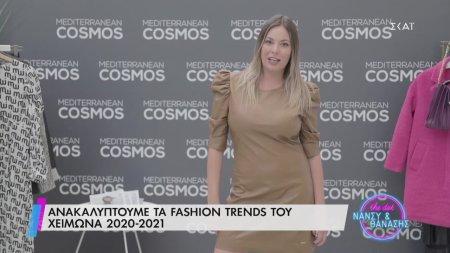 Ανακαλύπτουμε τα Fashion Trends του Χειμώνα 2020-2021