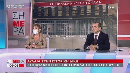 Παύλος Τσίμας και Ιωάννα Μάνδρου σχολιάζουν το τέλος της δίκης της Χ.Α.