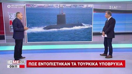 Πως εντοπίστηκαν τα τουρκικά υποβρύχια