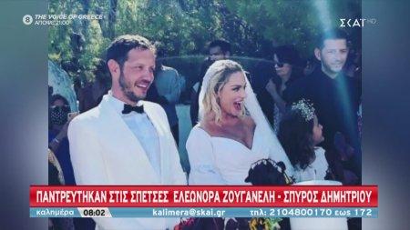 Παντρεύτηκαν στις Σπέτσες Ελεωνόρα Ζουγανέλη - Σπύρος Δημητρίου