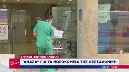 Επίταξη ιδιωτικών κλινικών - Ανάσα για τα νοσοκομεία της Θεσσαλονίκης