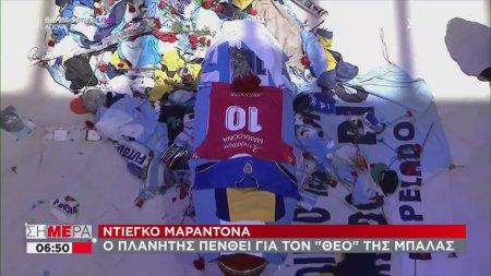 Το τελευταίο αντίο στον Ντιέγκο Μαραντόνα