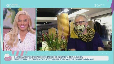 Νίκος Αποστολόπουλος: Αυτό τον καιρό πουλάμε περισσότερες μάσκες παρά ρούχα