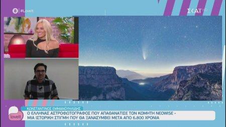 Ο Έλληνας αστροφωτογράφος που απαθανάτισε τον κομήτη Neowise