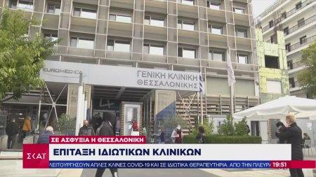Ελλάδα - κορωνοϊός: 2.581 νέα κρούσματα - 72 νεκροί - 519 διασωληνωμένοι