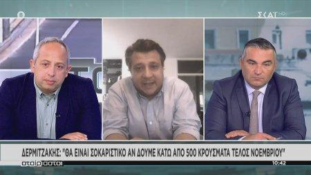 Δερμιτζάκης: Θα είναι σοκαριστικό αν δούμε κάτω από 500 κρούσματα τέλος Νοεμβρίου