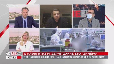 Δερμιτζάκης: Πρέπει να γίνει παράταση μιας εβδομάδας στο λόκνταουν