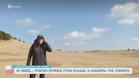 Η μυστική έρημος της Ελλάδας βρίσκεται στη Λήμνο