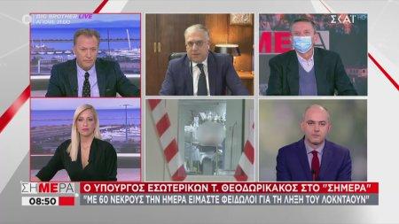 Τ. Θεοδωρικάκος: Με 60 νεκρούς την ημέρα είμαστε φειδωλοί για τη λήξη του λοκντάουν