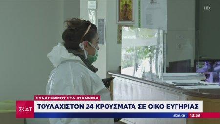 Συναγερμός στα Ιωάννινα: Τουλάχιστον 24 κρούσματα σε οίκο ευγηρίας