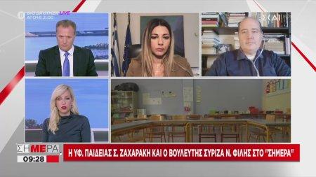 Η Υφ. Παιδείας Ζαχαράκη και ο βουλευτής Ν. Φίλης στο Σήμερα