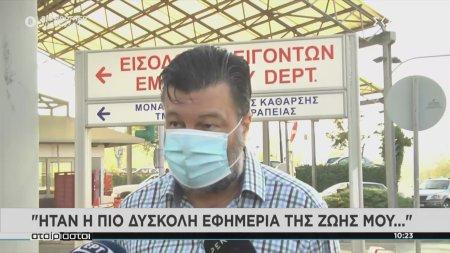 Γιατρός νοσοκομείου Παπαγεωργίου: Ήταν η πιο δύσκολη εφημερία της ζωής μου...