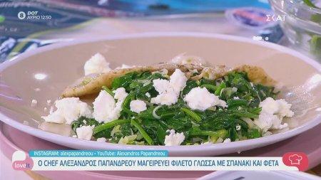 Ο Αλέξανδρος Παπανδρέου μαγειρεύει φιλέτο γλώσσα με σπανάκι και φέτα
