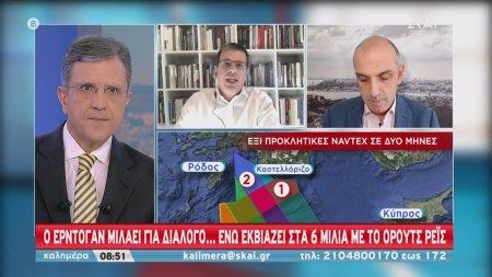 Καιρίδης σε ΣΚΑΪ: Ο Ερντογάν μιλάει για διάλογο… ενώ εκβιάζει στα 6 μίλια με το Ορούτς Ρέις
