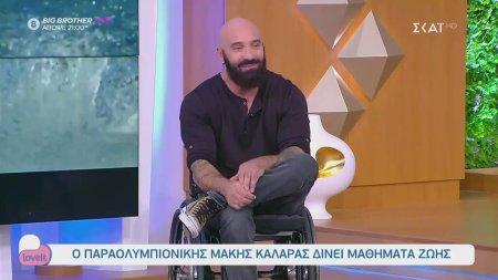 Ο παραολυμπιονίκης Μάκης Καλαράς δίνει μαθήματα ζωής
