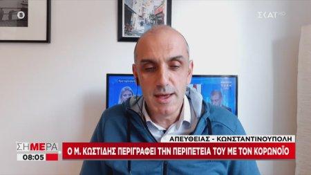 Ο Μανώλης Κωστίδης περιγράφει την περιπέτειά του με τον κορωνοϊό
