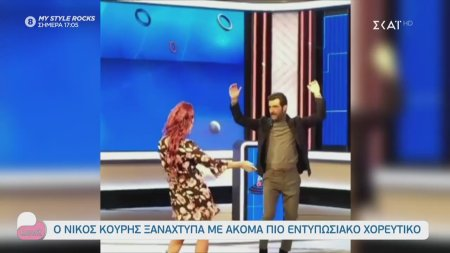 Ο Νίκος Κουρής ξαναχτυπά με ακόμα πιο εντυπωσιακό χορευτικό