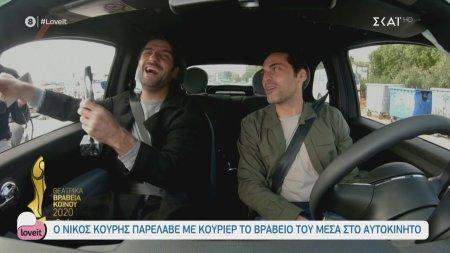 Ο Νίκος Κουρής παρέλαβε με κούριερ το βραβείο του μέσα στο αυτοκίνητο