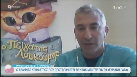 Ο Έλληνας κτηνίατρος που πρωταγωνιστεί στο ντοκιμαντέρ του Netflix για τη συριανή γάτα