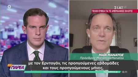 Σύμβουλος στρατηγικής σε ΣΚΑΪ: Τι σημαίνουν για την Ελλάδα η προεδρία Μπάιντεν και η παραμονή Τραμπ