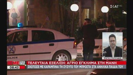 Άγριο έγλημα στη Μάνη - Σκότωσε με καραμπίνα τη σύζυγό του