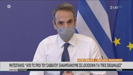 Οι ανακοινώσεις του πρωθυπουργού για την αντιμετώπιση της πανδημίας