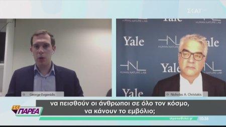 Ο καθηγητής Νικόλας Χρηστάκης στο ΣΚ Παρέα για το εμβόλιο