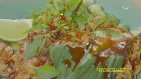 Noodles κόμπρας του Άνταμ Κοντοβά