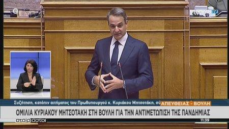 Ομιλία Κυριάκου Μητσοτάκη στη Βουλή για την αντιμετώπιση της πανδημίας