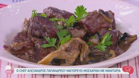 Ο Αλέξανδρος Παπανδρέου μαγειρεύει μοσχαράκι με μανιτάρια