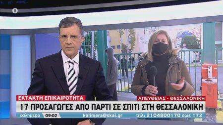Πάρτι 17 ατόμων σε σπίτι στη Θεσσαλονίκη εν μέσω lockdown