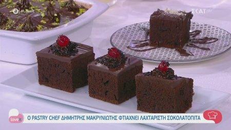 Ο pastry chef Δημήτρης Μακρυνιώτης φτιάχνει λαχταριστή σοκολατόπιτα