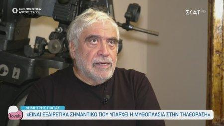 Δημήτρης Πιατάς: Δεν δουλεύω από χόμπι