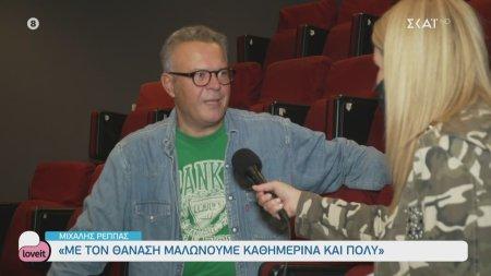 Ο Μ. Ρέππας μιλά για τη σχέση του με τον Θ. Παπαθανασίου και το ενδεχόμενο της τηλεοπτικής τους επιστροφή