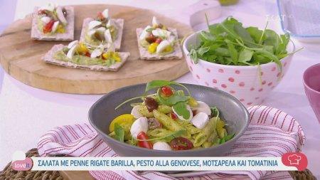Ο chef Αλέξανδρος Παπανδρέου φτιάχνει σαλάτα με πέννες,πέστο αλά Τζενοβέζε, μοτσαρέλα και τοματίνια