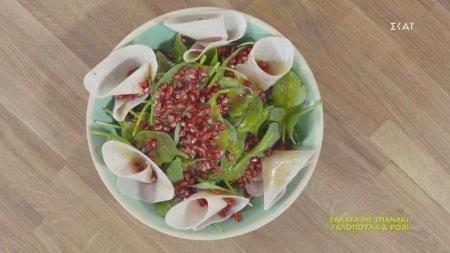 Σαλάτα με σπανάκι, γαλοπούλα & ρόδι