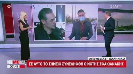 Το χρονικό της σύλληψης του Νότη Σφακιανάκη- Τι είπε στους αστυνομικούς για το όπλο και την κοκαΐνη