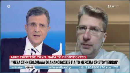 Σκέρτσος: 15 μέλη εισηγήθηκαν κλείσιμο Δημοτικών σε όλη τη χώρα και 8 στη Βόρεια Ελλάδα