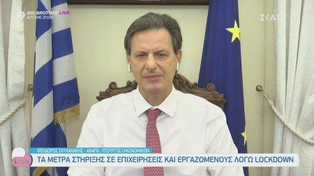 Ο Θεόδωρος Σκυλακάκης για τα μέτρα στήριξης επιχειρήσεων και εργαζομένων λόγω lockdown