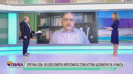 Έρευνα σοκ: 80.000 ενεργά κρούσματα στην Αττική δείχνουν τα λύματα